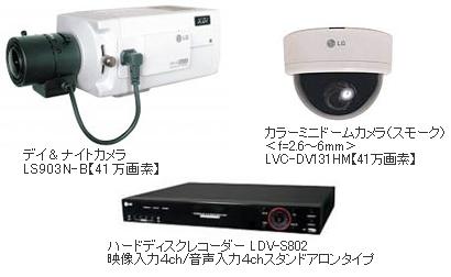 カラー防犯カメラシステム